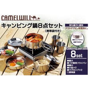 ツーリング アウトドア CAMELWILL持ち運びに便利 コンパクト収納&携帯袋付き キャンピング鍋 食器8点セット suzion-line