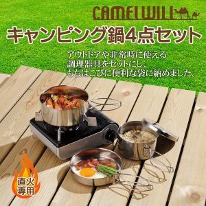 ツーリング アウトドア CAMELLWILL 持ち運びに便利な調理器具と食器がワンセットに キャンピング鍋・食器 4点セット suzion-line