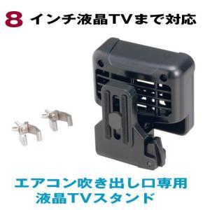 テレビスタンド エアコン取り付け SEIWA セイワ 車用 スタンド エアコン TVスタンド2  P118|suzion-line