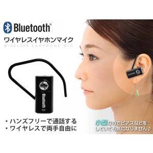Bluetooth 快適 ハンズフリー通話 各種スマホ/ Phone6にも対応  イヤホンマイク N95|suzion-line