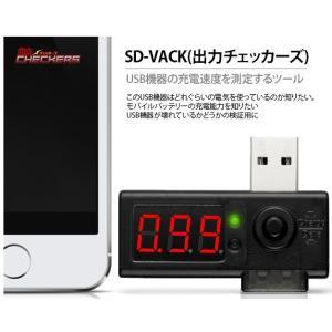 ポイント消化 値下げ USB 接続  測定 出力 自動車 携帯 充電器 パソコン PCのUSBに エアリア チェッカーズ アンペア ボルト SD-VACK|suzion-line