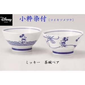 ディズニー 茶碗ペア ミッキー|suzuhiro-2