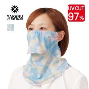 ヤケーヌ UVカットマスク ヤケーヌタイダイ Yake-nu 丸福繊維 [M便 1/3]