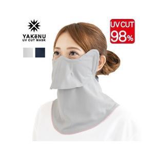 ●用途● 【UVカットマスク】【フェイスカバー】【フェイスマスク】【紫外線対策】 【テニス】【屋外】...