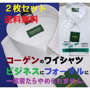 FLEX紳士白カッターシャツ 形態安定 メンズ長袖白ワイシャツ(ビジネス・フォーマル) 2,900の...