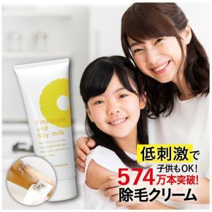 パイナップル豆乳除毛クリーム_たった5分でムダ毛すっきり!|suzuki-herb