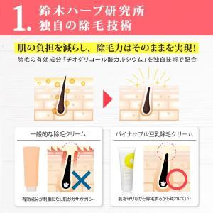 パイナップル豆乳除毛クリーム_たった5分でムダ毛すっきり!|suzuki-herb|11