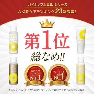 パイナップル豆乳除毛クリーム_たった5分でムダ毛すっきり!|suzuki-herb|03