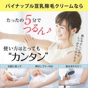パイナップル豆乳除毛クリーム_たった5分でムダ毛すっきり!|suzuki-herb|07