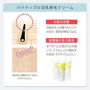パイナップル豆乳除毛クリーム_たった5分でムダ毛すっきり!|suzuki-herb|10