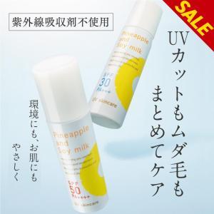 UV スキンケア パイナップル豆乳UVスキンケア 30