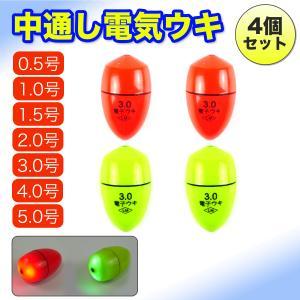 電気ウキ 中通し 2色 4個セット 円錐 夜釣 選べる7サイズ LEDライト グリーン レッド