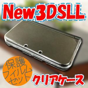 【保護フィルムセット 】ニンテンドー NEW 3DS LL ☆ クリアハードケース ☆カバー プロテクト ケース DS new3DSLL アクセサリ|suzukiag