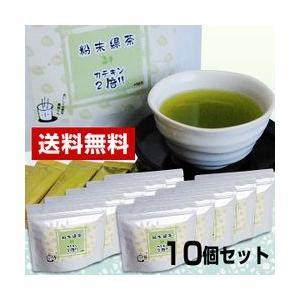 緑茶 日本茶 お茶 粉末 カテキン茶 【0.4g×25 10袋セット】粉末緑茶 カテキン 2倍  送...