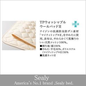 【商品名】Sealy:シーリーベッド:ベッドアクセサリー:ベッドパッド:TPウォッシャブルウールパッ...