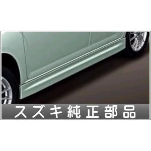 アルト サイドアンダースポイラー  スズキ純正部品 パーツ オプション|suzukimotors-dop-net