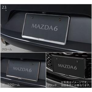 MAZDA6 ナンバープレートホルダー(フロント用) マツダ純正部品 GJEFP GJ5FP GJ2FP GJ2AP  パーツ オプション suzukimotors-dop-net