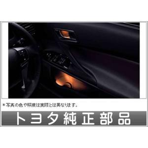 マークX ドアハンドル&ポケットイルミネーションフロント&リヤ  トヨタ純正部品 パーツ オプション suzukimotors-dop-net