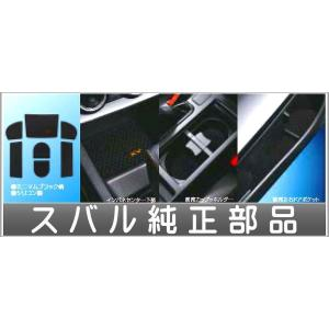 XV インテリアシリコンシート  スバル純正部品 パーツ オプション