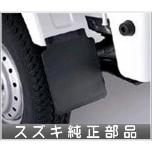 キャリー マッドフラップ(リヤ)  スズキ純正部品 パーツ オプション suzukimotors-dop-net