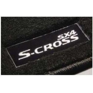 SX4 S-CROSS フロアマットジュータン 1台分セット  スズキ純正部品 パーツ オプション|suzukimotors-dop-net