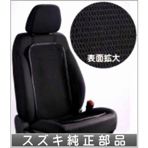 SX4 S-CROSS メッシュシートエプロン  スズキ純正部品 パーツ オプション|suzukimotors-dop-net