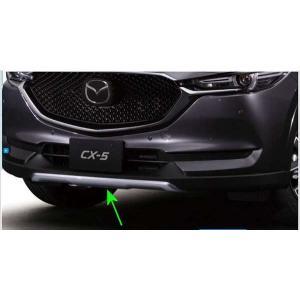 CX-5 フロントアンダーガーニッシュ マツダ純正部品 KFEP KF5P KF2P パーツ オプション suzukimotors-dop-net