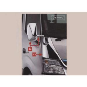 デュトロ メッキミラー&メッキステイセット *標準キャブ助手席電動格納式用 *写真14  日野純正部品 パーツ オプション|suzukimotors-dop-net