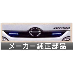 デュトロ ledデイタイムランプ(本体2個セット)  日野純正部品 パーツ オプション suzukimotors-dop-net