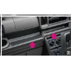 ハイゼット カーゴ インパネトレイ ダイハツ純正部品 S321V S331V  パーツ オプション suzukimotors-dop-net