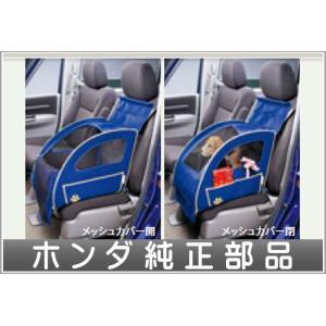 ステップワゴン ペットシートプラスわん  ホンダ純正部品 パーツ オプション