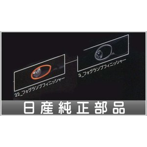 日産純正部品 車種名:ジューク 取り付けできる年式:平成25年8月〜26年7月 型式:YF15 部品...