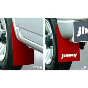 kiim083 ジムニー マッドフラップセット 1台分(4枚)セット  スズキ純正部品 パーツ オプション|suzukimotors-dop-net