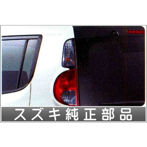 kimr011 MRワゴン リヤランプガーニッシュ 左右セット  スズキ純正部品 パーツ オプション|suzukimotors-dop-net