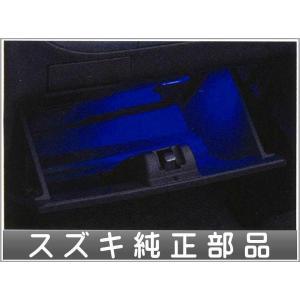 lapi047 ラパン グローブボックスイルミネーション  スズキ純正部品 パーツ オプション