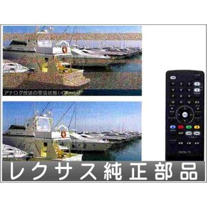IS 地上デジタルTVチューナー  レクサス純正部品 パーツ オプション