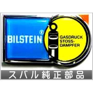レガシィ ビルシュタインエンブレム・シルバー  スバル純正部品 パーツ オプション|suzukimotors-dop-net