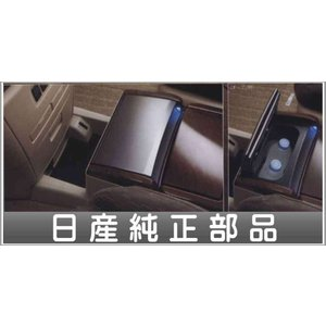 エルグランド マルチファンクションコンソール  日産純正部品 パーツ オプション|suzukimotors-dop-net