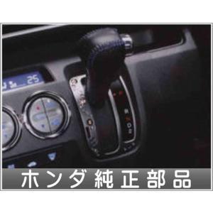 ホンダ純正部品 車種名:ライフ 取り付けできる年式:平成22年11月〜26年4月 型式:JC1/JC...