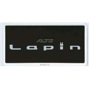 ラパン ナンバープレートリム スペリアホワイト *1枚より  スズキ純正部品 パーツ オプション|suzukimotors-dop-net