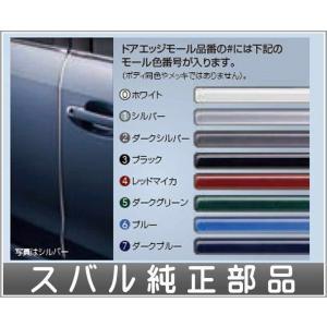 レヴォーグ ドアエッジモール ※1台4ドア分は2セット必要 スバル純正部品 VM4 VMG  パーツ オプション|suzukimotors-dop-net