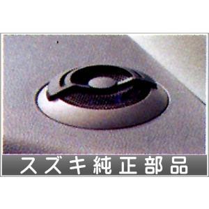 MRワゴン ツイーター 左右2個セット  スズキ純正部品 パーツ オプション|suzukimotors-dop-net