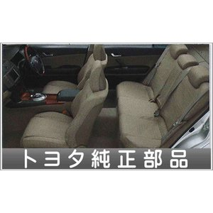 マークX フルシートカバー ロイヤルタイプ  トヨタ純正部品 パーツ オプション|suzukimotors-dop-net