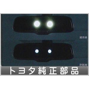 mak060 マークX 自動防眩ミラー  トヨタ純正部品 パーツ オプション|suzukimotors-dop-net