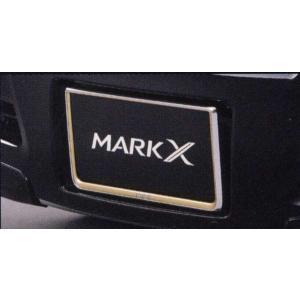 マークX ナンバーフレームプレステージ  トヨタ純正部品 パーツ オプション suzukimotors-dop-net