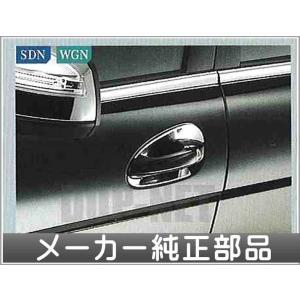 Cクラス クロームドアハンドルプロテクター  ベンツ純正部品 パーツ オプション|suzukimotors-dop-net