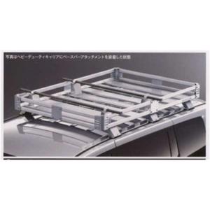 デリカD:5 BIGDAY ベースバーアタッチメント(ヘビーデューティーキャリア装着車)  三菱純正部品 パーツ オプション suzukimotors-dop-net