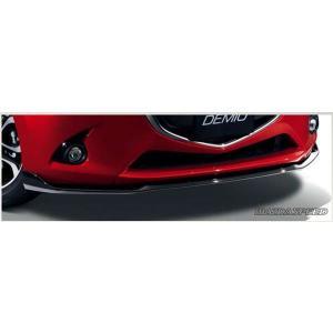 デミオ フロントアンダースカート  マツダ純正部品 パーツ オプション suzukimotors-dop-net
