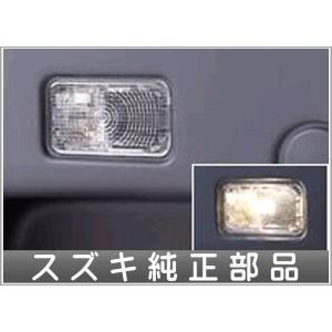 MRワゴン ラゲッジルームランプ  スズキ純正部品 パーツ オプション|suzukimotors-dop-net