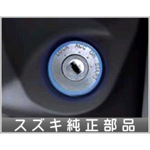 MRワゴン イグニッションキー照明  スズキ純正部品 パーツ オプション|suzukimotors-dop-net